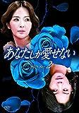 あなたしか愛せない DVD-BOX2