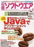日経ソフトウエア 2010年 05月号 [雑誌]