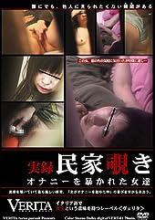 実録 民家覗き~オナニーを暴かれた女達~ [DVD][アダルト]