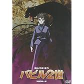 バビル2世 Vol.1 [DVD]