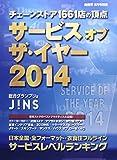 商業界2014年08月別冊 サービスオブザ・イヤー2014