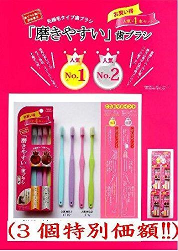 磨きやすい歯ブラシ人気No.1 LTー21