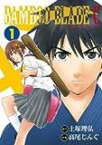 BAMBOO BLADE C1巻 (デジタル版ビッグガンガンコミックス)