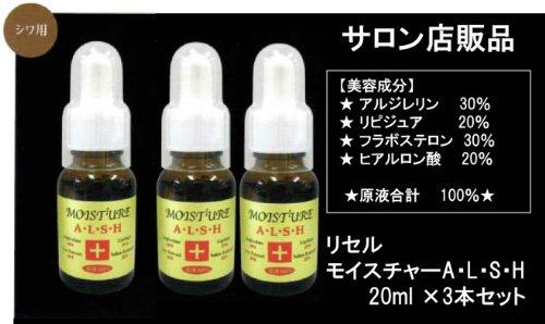 アルジレリン リピジュア フラボステロン ヒアルロン酸 混合 原液美容液 : リセル モイスチャーA・L・S・H 20ml