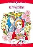 壁の花の聖夜 (エメラルドコミックス ロマンスコミックス)