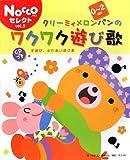 クリーミィメロンパンのワクワク遊び歌(0~2歳児)―手遊び、ふれあい遊び集 (Noccoセレクト)