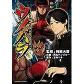ウメハラ FIGHTING GAMERS!(3)<ウメハラ FIGHTING GAMERS!> (角川コミックス・エース)