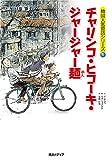 チャリンコ・ヒコーキ・ジャージャー麺 (韓国人気童話シリーズ1) (韓国人気童話シリーズ 1)