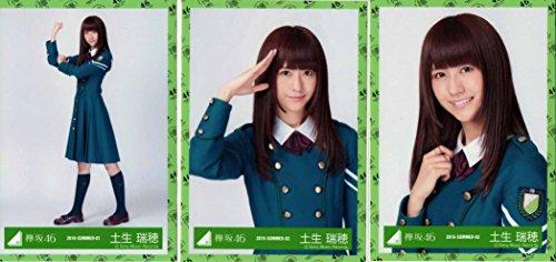 【土生瑞穂 3種コンプ】欅坂46 会場限定生写真/サイレントマジョリティー衣装