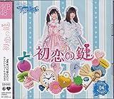 AKB48 チームサプライズ 初恋の鍵