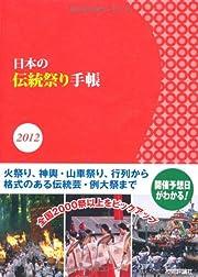 日本の伝統祭り手帳 2012