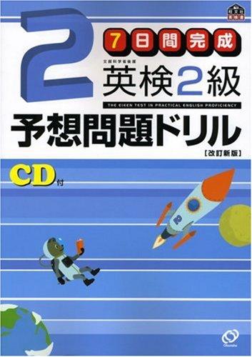 7日間完成 英検2級予想問題ドリル (旺文社英検書)
