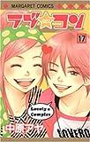 ラブ・コン 17—LOVELY COMPLEX (17) (マーガレットコミックス)