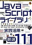 JavaScript ライブラリ実践活用〔厳選111〕 (Software Design plus)
