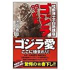 ゴジラ99の真実: 怪獣博士の白熱講座 (一般書)