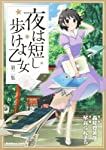 夜は短し歩けよ乙女 (2) (角川コミックス・エース 162-3)