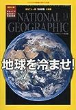 NATIONAL GEOGRAPHIC (ナショナル ジオグラフィック) 日本版 2015年 11月号 [雑誌]