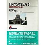 日本の政治力学―誰が政策を決めるのか (NHKブックス)