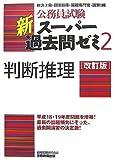 公務員試験 新スーパー過去問ゼミ2 判断推理[改訂版] (公務員試験新スーパー過去問ゼミ2)