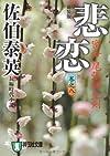 悲恋—密命・尾張柳生剣〈巻之八〉 (祥伝社文庫)