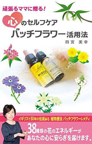 頑張るママに贈る!心のセルフケア・バッチフラワー活用法: 38種類の花のエネルギーがあなたの心を癒やします (バッチフラワーレメディ)