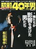 昭和40年男 2012年 10月号 [雑誌]
