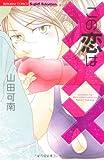 この恋は××× (ぶんか社コミックス S*girl Selection)