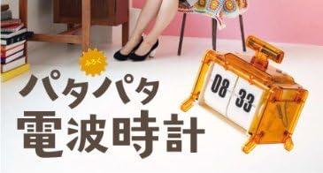 大人の科学マガジン パタパタ電波時計 (学研ムック 大人の科学マガジンシリーズ)