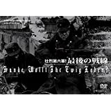 壮烈第六軍! 最後の戦線 [DVD]
