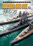 艦船模型の作り方 【艦船】