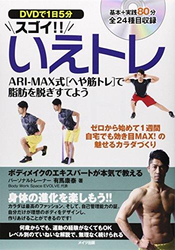 スゴイ!!いえトレ―ARI‐MAX式「へや筋トレ」で脂肪を脱ぎすてよう DVDで1日5分