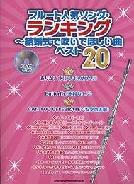 フルート人気ソング・ランキング~結婚式で吹いてほしい曲ベスト20(カラオケCD付)