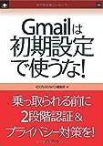 Gmailは初期設定で使うな! (インプレスジャパン(NextPublishing))