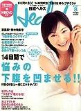 日経 Health (ヘルス) 2007年 08月号 [雑誌]