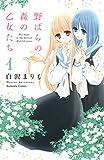 野ばらの森の乙女たち(1) (なかよしコミックス)