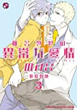 椎名教授の異常な愛情 3 (少年王シリーズ)
