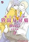 椎名教授の異常な愛情 3 (KobunshaBLコミックシリーズ) (少年王シリーズ)