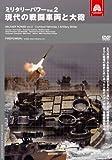 ミリタリー・パワー2 現代の戦闘車両と大砲 [DVD]