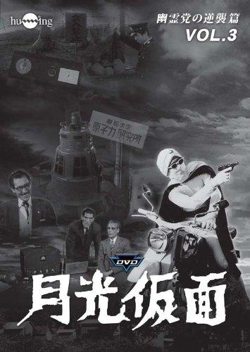 月光仮面 第4部  幽霊党の逆襲篇 VOL.3 [DVD]