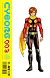 img - for Cyborg 009 book / textbook / text book
