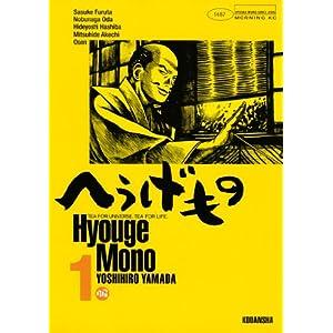 へうげもの(1) (モーニングコミックス) [Kindle版]
