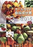 オールガイド食品成分表2015