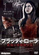 ブラッディ・ローラ 殺戮の催眠美少女 [DVD]