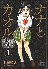 甘詰留太「ナナとカオル Black Label」は本編よりも相当エロい