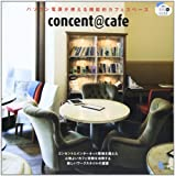 concent@cafe―パソコン電源が使える機能的カフェスペース (Grafis Mook BAG in GUIDE)