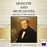 Moscow and Muscovites [Russian Edition] | Mikhail Zagoskin