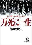 万死に一生 第一期学徒出陣兵の手記 (徳間文庫)