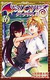 To LOVEる—とらぶる— ダークネス 16 (ジャンプコミックス)
