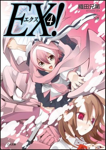 EX! 4 (GA文庫)
