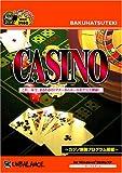 爆発的1480シリーズ カジノ (新パッケージ版)
